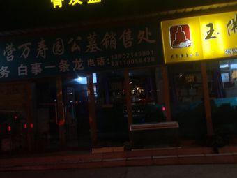 成仙順殯葬超市