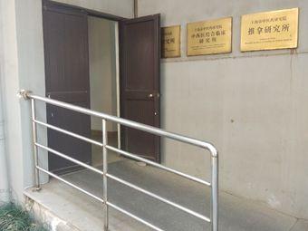 上海市中医药研究院推拿研究所