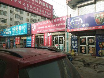 天力东风汽车配件专卖店