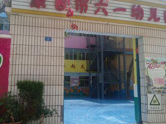 六一幼儿园(承恩街)