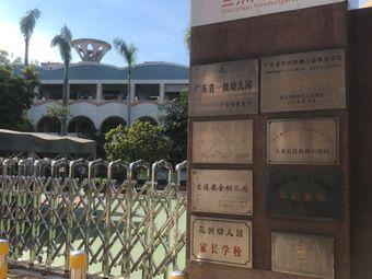 三洲幼儿园