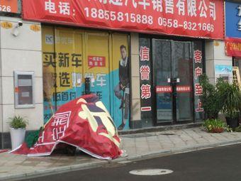 太和县朗途汽车销售有限公司