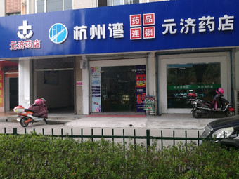 杭州湾元济药店