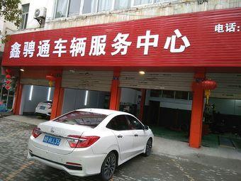 鑫骋通车辆服务中心(通达路店)