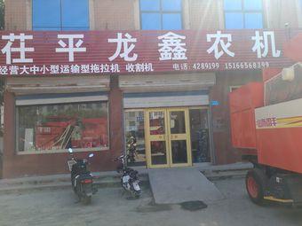 茬平龙鑫农机