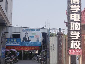 博学电脑学校(成田分校)