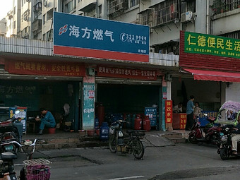海方燃气(北湖店)