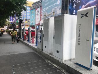 小鹏超级充电站(天河电脑城站)