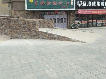 百柳购物中心(新天地店)