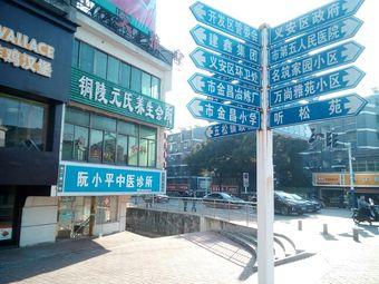 阮小平中医诊所