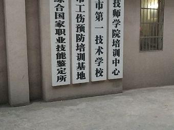 武汉技师学院(墨水湖校区)