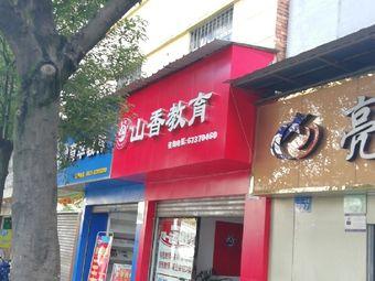 山香教育(山香书店)