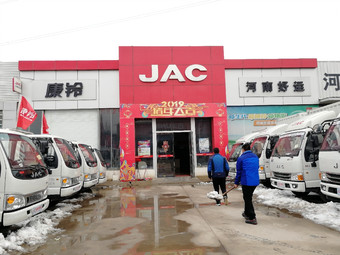 JAC河南好运汽车销售服务有限公司