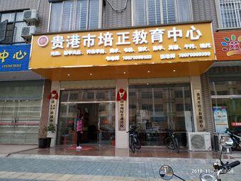 贵港市培正教育中心