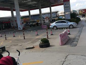 中国石化加油站(昆明云大西路站)