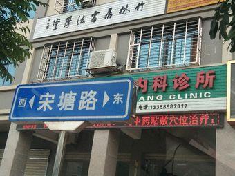 竹林居书法学堂