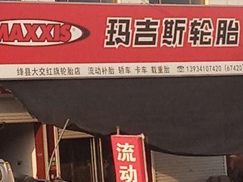 绛县大交红旗轮胎店