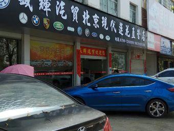 盛辉汽贸北京现代(莲花直营店)