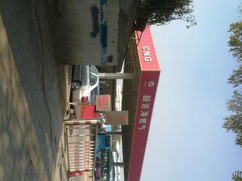 新连海燃气CNG加气站
