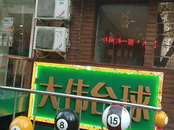 大伟台球(阿什河街店)