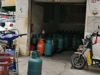 坦洲充气站