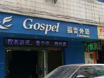 福音外语(康乐西路店)