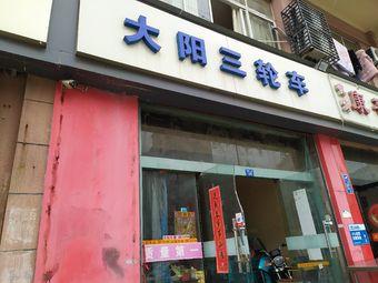 大阳三轮车(富康大道店)