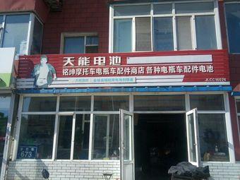 铭坤摩托车电瓶车配件商店