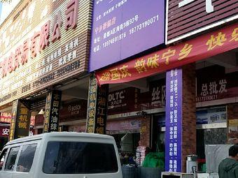 湘发防水(宁乡豪德店)