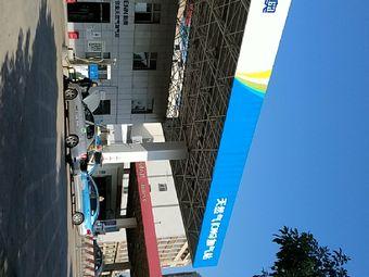 新奥天然气(CNG)加气站(CNG)