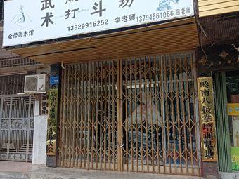 惠州金带八极拳馆