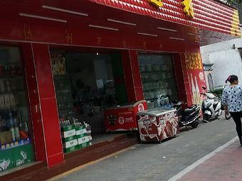 兴达利百货商场