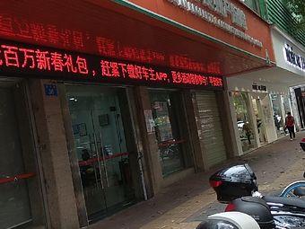 中国平安财产保险股份有限公司从化支公司客户服务中心