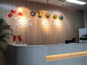 广智教育培训学校