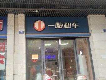 一嗨租车(南充火车站店)