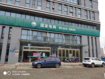 江苏省无锡江阴市供电公司毗陵路营业厅充电站