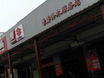 豪爵铃木服务店