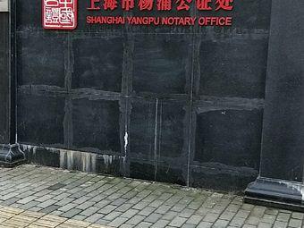 杨浦公证处