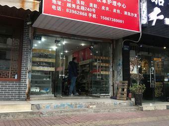 香港鞋博士擦鞋吧
