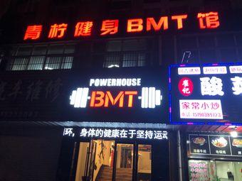 青柠健身BMT馆