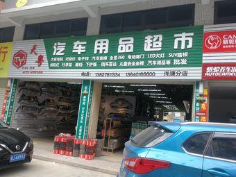 天粤汽车用品超市