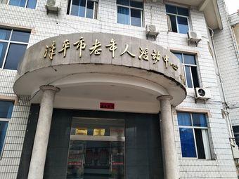 漳平市老干部活动中心