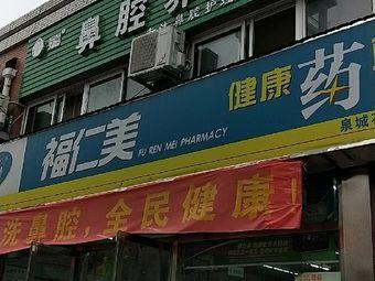 鼻腔养护馆