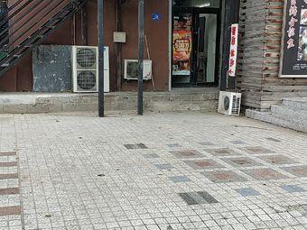 中国体育彩票(鸿翔路店)
