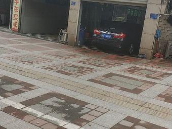 泉诚汽车美容中心