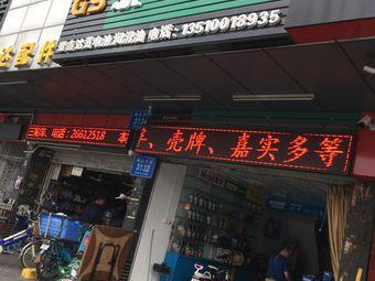聚鑫达蓄电池润滑油(南山店)