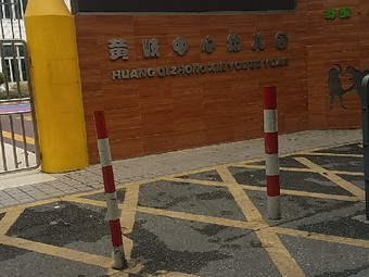 大沥镇黄岐中心幼儿园