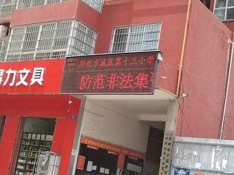 邓州市城区第十三小学