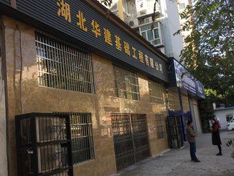 湖北華建基礎工程有限公司