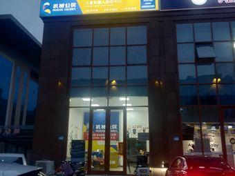 机械公民儿童机器人活动中心(滨州万达校区)